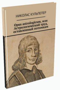 Николас Кульпепер - Астрологический труд оставленный потомкам